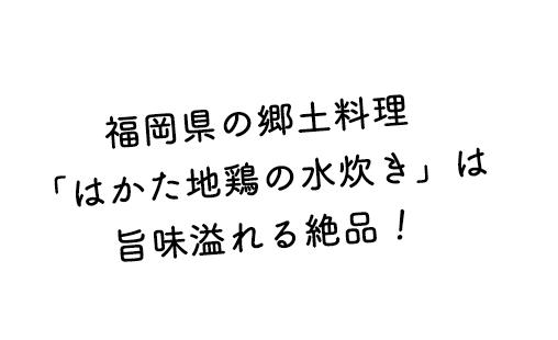 福岡県の郷土料理「はかた地鶏の水炊き」は旨味溢れる絶品!