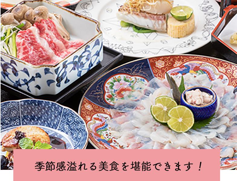 お料理 季節感溢れる美食を堪能できます!