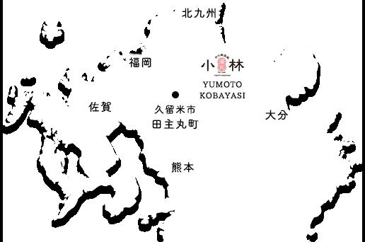 片の瀬温泉 湯元小林 マップ