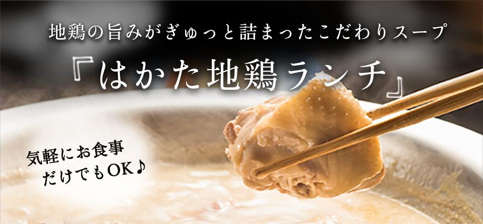 地鶏の旨みがぎゅっと詰まったこだわりスープ はかた地鶏ランチ