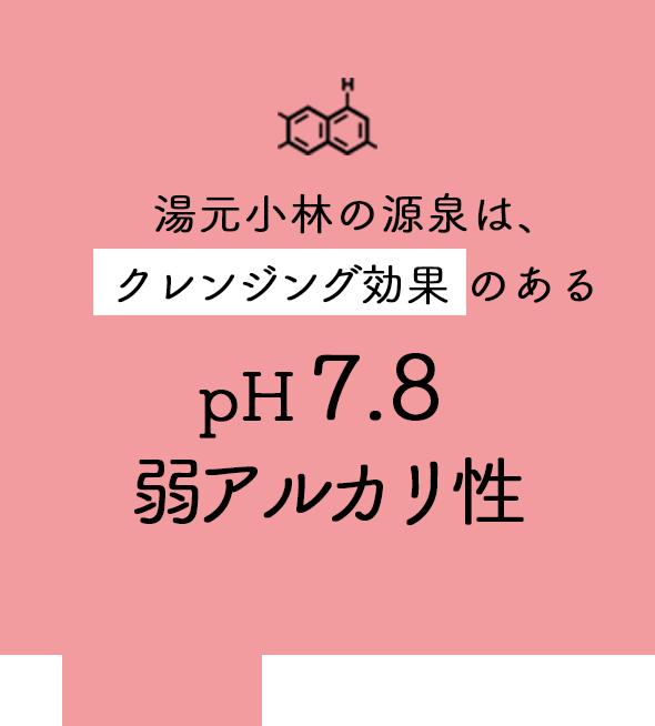 湯元小林の源泉は、クレンジング効果のある pH7.8 弱アルカリ性